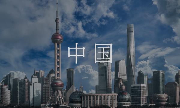 日華化學(中國)有限公司