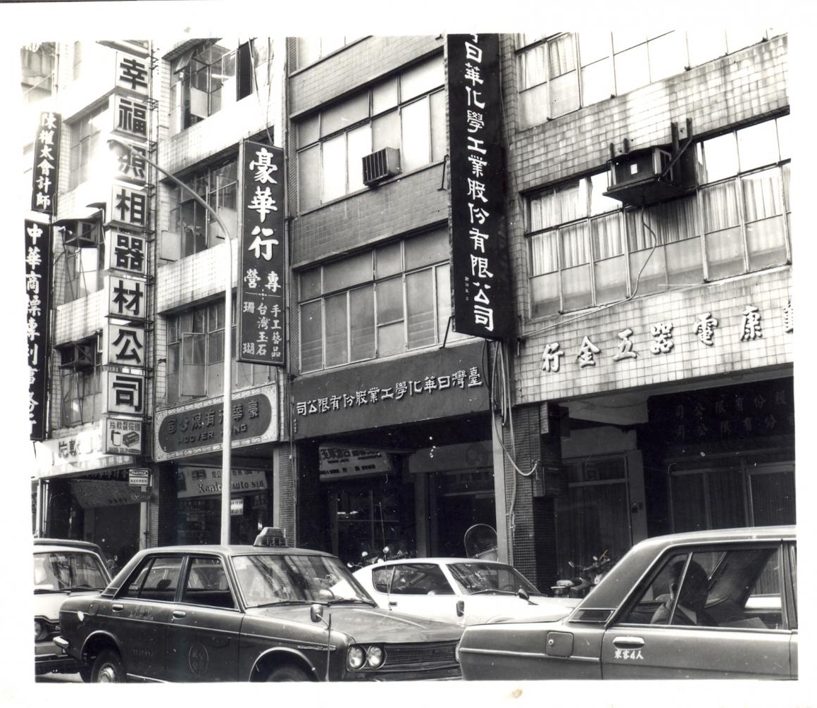 民國57年台北辦公室